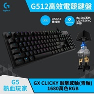 【Logitech G】G512 RGB 機械遊戲鍵盤(Clicky 青軸)