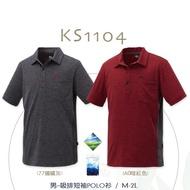 罕馬突 維特 FIT KS1104-男-吸排短袖POLO衫