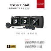 《PAPAGO》PAPAGO! TireSafe D10E胎壓偵測支援套件