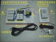 【台灣製造】東東國際實業_德製毛髮式溼度控制器_濕度控制器_可配加濕機或除濕機用控制濕度在範圍內