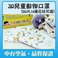 【3D超立體醫療三層兒童口罩 (50片) 】可愛動物圖案