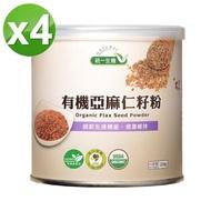 【統一生機】有機亞麻仁籽粉4件組(200g/罐/共4罐)