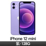 Apple iPhone 12 mini 128GB 紫色 MJQG3TA/A加碼 耐