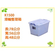 【吉賀】免運 K1500滑輪整理箱(XL) [5入] 聯府 KEYWAY 收納箱 掀蓋 K1500