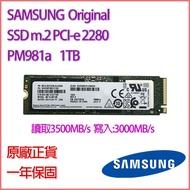 SAMSUNG Original PM981a 1TB m.2 PCIe SSD 支援蘋果MAC