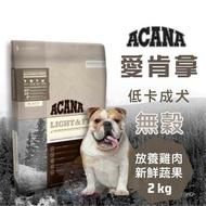 ACANA愛肯拿 低卡成犬無穀配方(放養雞肉+新鮮蔬果)2kg