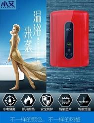 【保固二年 輕巧恆溫即熱】小艾 即熱式電熱水器 洗澡家用小型恆溫機免儲水熱水器 儲水器 洗澡電熱水器