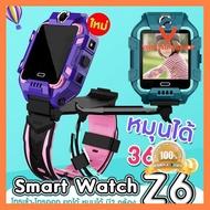 โปรโมชั่นสุดคุ้ม โค้งสุดท้าย ยกได้/หมุนได้ 360 องศา【เมนูไทย】Smart Watch Z6 นาาฬิกา สมาทวอช ไอโม่ imoรุ่นใหม่ นาฬิกา ศัพท์ นาฬิกาเด็ก มีเก็บเงินปลาย ของดีมีคุณภาพ