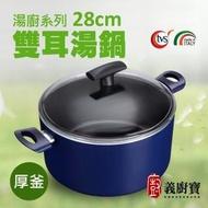 【義廚寶】義大利製湯廚厚釜系列不沾鍋雙耳湯鍋28cm(加贈 耐熱玻璃蓋)