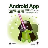 Android App活學活用-使用VB