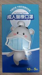 (現貨特價)台灣國家隊製造 口罩雙鋼印 符合CNS標準 昌明成人醫療口罩(共50片,每10片一包乾淨衛生方便攜帶)