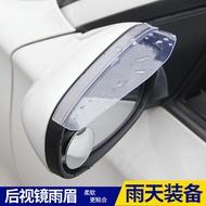 汽車后視鏡雨眉 反光鏡倒車鏡晴雨擋遮雨板擋雨板遮雨眉車窗用品
