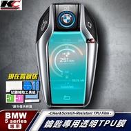 BMW 寶馬 TPU 鑰匙貼 犀牛盾 保護膜 液晶鑰匙 螢幕鑰匙 智慧鑰匙 G30 G02 G11 G12 G20 X6