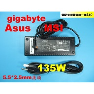Asus 135W 華碩原廠 台達電 變壓器 電源供應器 筆電用 微星 技嘉