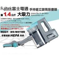 Fujitek富士電通大吸力手持直立旋風吸塵器FT-VC305