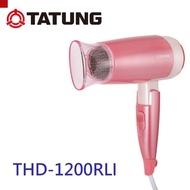 【TATUNG大同】陶瓷遠紅外線吹風機(THD-1200RLI)