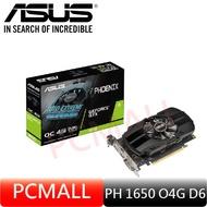 ASUS 華碩 PH-GTX1650-O4G D6 顯示卡 註冊升級四年保固 遊戲顯示卡 電競顯示卡