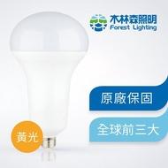 【木林森照明】五入 30W 黃光 LED高瓦數燈泡 球泡燈 世界前三大LED照明品牌(節能 無藍光危害 CNS國家認證)