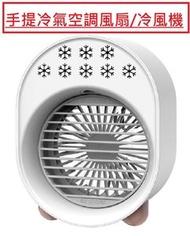 Agrade - (白色) A208 手提冷氣空調風扇/冷風機 Air Cooler (178x136x93mm) 迷你水冷扇 冷風扇 水霧加濕噴霧風扇 桌面製冷小風扇 學生便攜宿舍冷氣機 移動式空調 電風扇 便攜式水冷氣 小冷氣 七彩燈 夜燈 學生宿舍辦公室床上用 冷卻風扇 呼吸燈 補水霧化 USB充電加濕 涼風機