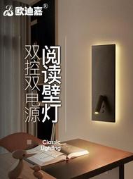 床頭燈歐迪嘉壁燈現代簡約北歐床頭燈書房閱讀燈臥室led酒店會所壁燈JD CY潮流站
