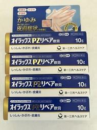 第一三共herusukeaoirakkusu PZ修理軟膏10g(4987107618108)鎮癢消炎藥 yoikenkou