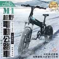 【M1越野電動公路車】--越野車,公路車,電動車,山地車,變速自行車,電動自行車,