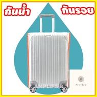 กระเป๋าเดินทาง ร้านแนะนำพลาสติกใสคลุมกระเป๋าเดินทาง คลุมกระเป๋าเดินทาง - PVC Luggage Cover กันน้ำ กันฝุ่น แบบกันการขีดข่วน ไซส์ 20 24 28