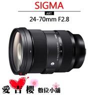 SIGMA 24-70mm F2.8 DG DN For Sony E-Mount 公司貨 全新 免運 恆伸 分期