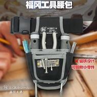 工具包 日本福岡電工工具包小腰包多功能腰跨小包便攜式隨身工具腰帶組合 moon衣櫥