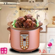 Dowai多偉3.2L全營養萃取鍋 DT-323 台灣製造