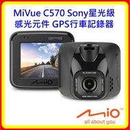 【現貨 可議 送16G+後扣】Mio C570 Sony星光級感光元件 GPS行車記錄器 含稅