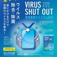 日本製TOAMIT Virus Shut Out掛頸迷你空氣淨化袋