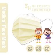 【上好生醫】兒童 香檳黃 50入 醫療防護口罩