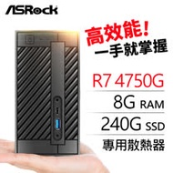 華擎系列【mini蘭嶼】AMD R7 4750G八核 迷你電腦(8G/240G SSD)
