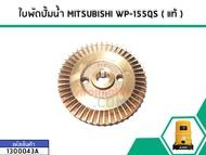 ใบพัดปั้มน้ำ MITSUBISHI WP-155QS ( แท้ ) (No.1300043A)