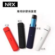 原廠NRX2 NRX 二代配件專區 矽膠保護套 果凍套 頸鍊皮套 保護貼紙 🈵️999免運