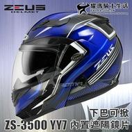 贈雨衣 ZEUS安全帽 ZS-3500 碳纖維 YY7 藍色 下巴可掀全罩帽 內置墨鏡 內鏡 可樂帽 耀瑪騎士機車部品