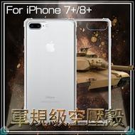 軍規級空壓殼 Apple 蘋果 iPhone 6 Plus / 6s Plus / 7 Plus / 8 Plus 5.5吋 四角防摔 保護殼 防摔手機殼 氣墊殼 防摔殼 透明殼 手機殼
