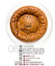 【山田村一】半熟凹蛋糕 芝麻花生