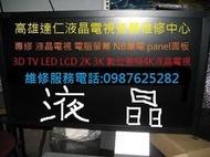 SAKAISIO infocus LC-60DX440U 60吋液晶電視維修 二手液晶電視維修 達仁液晶電視維修高雄