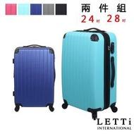 LETTi 『經典簡約』24吋+28吋 時尚菱格防刮旅行箱 可混搭 -多色任選(一年保固)
