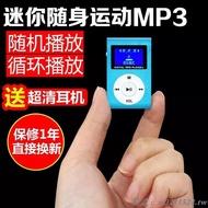 【送耳機】MP3 MP4播放器 迷你有屏幕 夾子mp3 時尚運動跑步學生mp3 隨身聽 音樂插卡mp3 虹