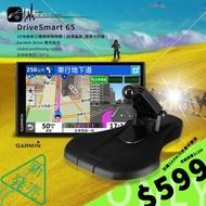 【Garmin DriveSmart 65+GARMIN原廠矽膠座】組合價限量優惠買到賺到 !BuBu車用品