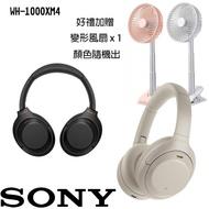 【SONY 索尼】WH-1000XM4無線藍牙降噪耳罩式耳機(公司貨)