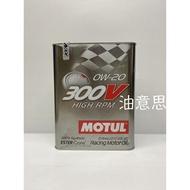 油意思 MOTUL 0W-20 300V HIGH RPM 0W20 魔特機油 雙酯基 適用 PAKELO 派克龍 C+