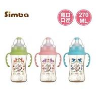 小獅王辛巴 Simba 桃樂絲PPSU自動把手寬口雙凹中奶瓶270ml(3色)