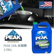 飛馳車部品~美國進口 PEAK 33%水箱精 (3.785公升) 防止水箱生鏽 延長壽命 油性水箱精2