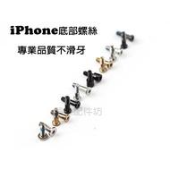 破盤 單顆最低不到8元 iPhone5 5S SE 6 6P 6S 6S+ 7P底部螺絲  尾部螺絲 螢幕螺絲 手機螺絲