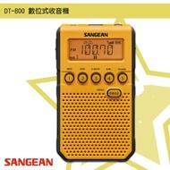 隨身✧聽【SANGEAN山進】DT-800 數位式收音機(FM/AM) 時間顯示 廣播電台 隨身收音機 FM收音機