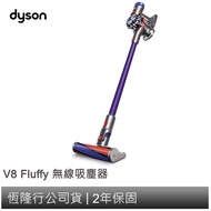 Dyson 戴森 V8 Fluffy SV10E 無線吸塵器(紫) 公司貨2年保 送果汁機